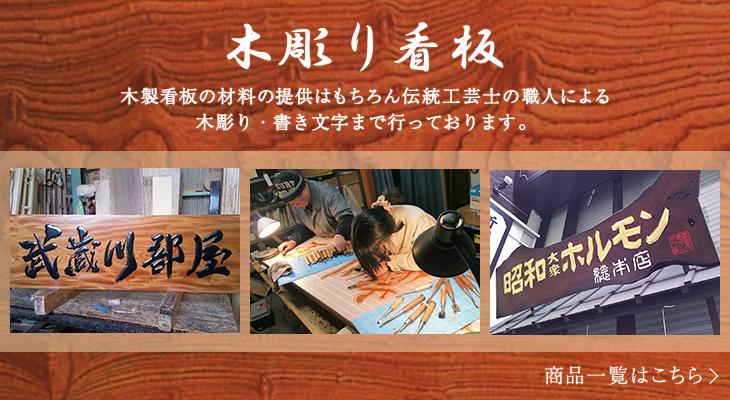 銘木、一枚板を使った木彫り看板
