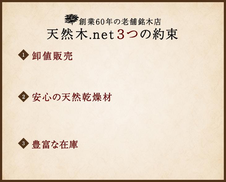 天然木.net3つの約束